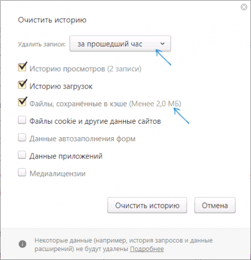 clear cache data yandex browser