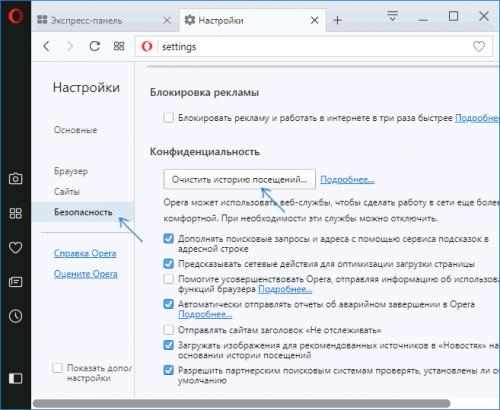 security-settings-operaf86266ef36ee669d.png