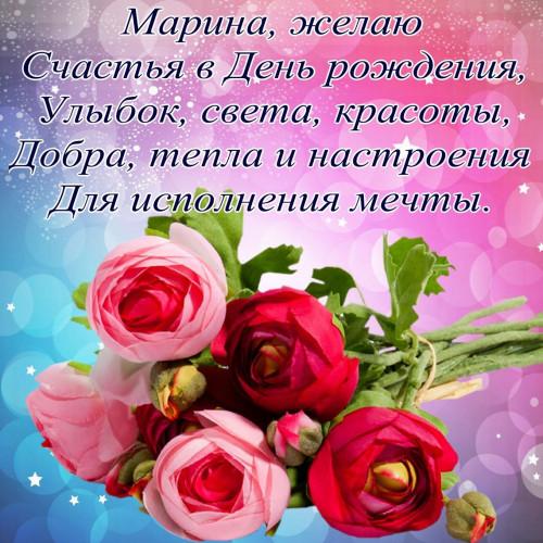 krasivye-kartinki-s-dnem-rozhdeniya-marina-52cb64e9b959a58cdf.jpg