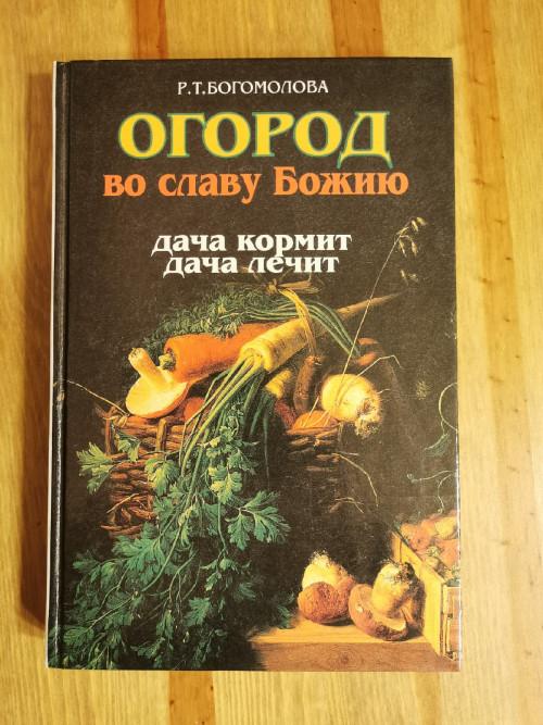 OGOROD-VO-SLAVU-BOZIYea721efedeca29ac.jpg